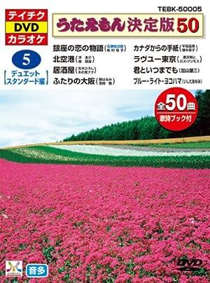 テイチクDVDカラオケ うたえもん 決定盤50 5 デュエット・スタンダード編 [DVD]