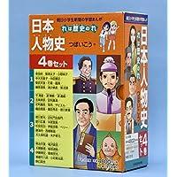 日本人物史れは歴史のれ(4巻セット) (朝日小学生新聞の学習まんが)