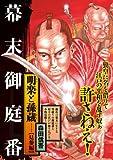 明楽と孫蔵 見参編―幕末御庭番 (キングシリーズ 漫画スーパーワイド)