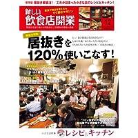 新しい飲食店開業 2011年12月号