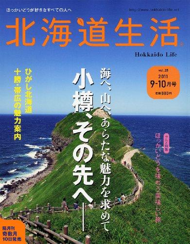 北海道生活 2011年 10月号 [雑誌]