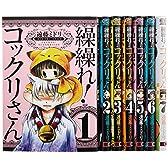 繰繰れ! コックリさん コミック 1-7巻セット (ガンガンコミックスJOKER)