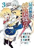 最弱無敗の神装機竜《バハムート》(3) (ガンガンコミックスONLINE)