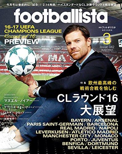 月刊footballista (フットボリスタ) 2017年 03月号 [雑誌]の詳細を見る