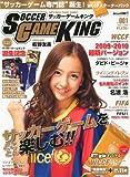 サッカーゲームキングvol.1 2010年 11/10号 [雑誌]