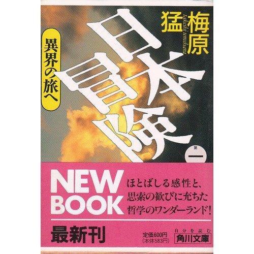 日本冒険〈第1巻〉異界の旅へ (角川文庫)の詳細を見る