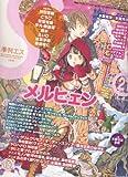 季刊 S 2008年01月号(21号) [雑誌]