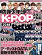K-POP スター 大名鑑 2018 (DIA Collection)