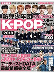 K-POP スター 大名鑑 2018 (DIA Collection)