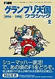 F1速報 グランプリ天国 クラシック Vol.2[1996-1998]