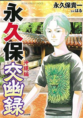 永久保交幽録 沖縄編 (ぶんか社コミックス)