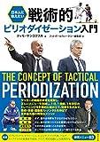 日本人に教えたい 戦術的ピリオダイゼーション入門