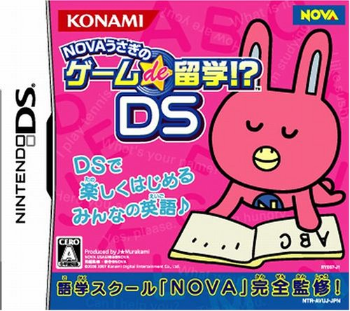 NOVAうさぎのゲームde留学!?DS