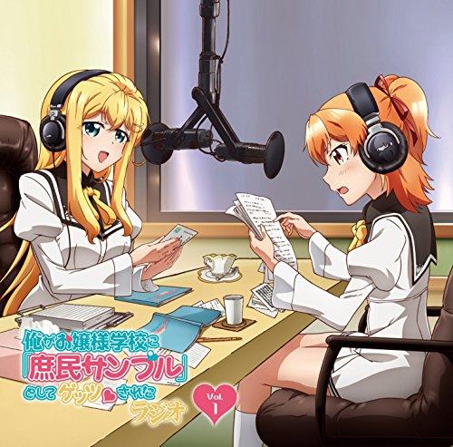 ラジオCD 俺がお嬢様学校に 庶民サンプル としてゲッツされたラジオ Vol.1