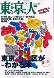 東京人 2010年 01月号 [雑誌]