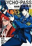 PSYCHO-PASS監視官狡噛慎也 4(コミックブレイド)