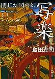 写楽 閉じた国の幻〈下〉 (新潮文庫)