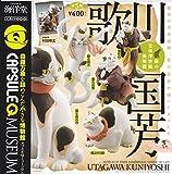 カプセルQミュージアム 歌川国芳 猫の立体浮世絵美術館 [全5種セット(フルコンプ)]