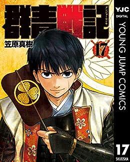 群青戦記 第01-17巻 [Gunjyo Senki vol 01-17]