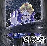 ドラマCD 逃暴者-トモキ編-