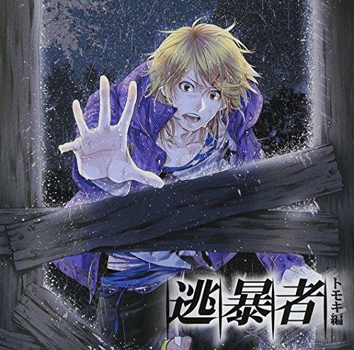 ドラマCD 逃暴者-トモキ編-の詳細を見る