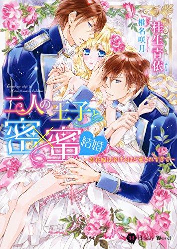 二人の王子と密×蜜 結婚 ~姫花嫁は溶けるほど愛されすぎて~ (ハニー文庫)