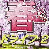 春ドライブ2 Mixed by DJ SPARK