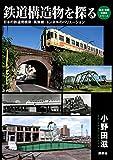 講談社 小野田 滋 鉄道構造物を探る 日本の鉄道用橋梁・高架橋・トンネルのバリエーション (鉄道・秘蔵記録集シリーズ)の画像