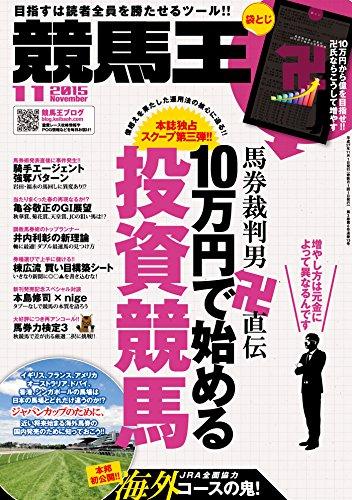競馬王 2015年11月号 [雑誌] -