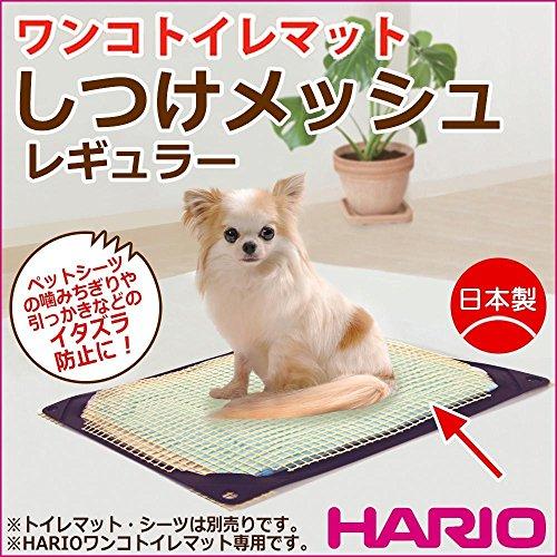 HARIO ハリオ ワンコトイレマット しつけメッシュ レギュラー PTS-TMR-SM