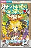 ナゾトキ姫は名探偵 5 (ちゃおフラワーコミックス)