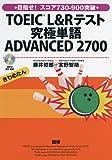 TOEIC L&Rテスト究極単語 ADVANCED 2700 ()