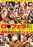 ロ●フェラ4時間コレクション Vol.2
