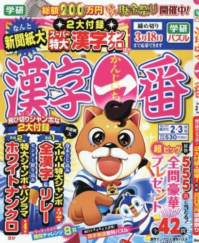 漢字一番 2017年 02 月号 [雑誌]の詳細を見る