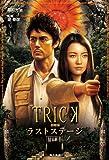 TRICK劇場版 ラストステージ<TRICK> (角川書店単行本)