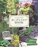 小さな庭から始めるガーデンライフBOOK (別冊・住まいの設計 179 SUMAI BOOKS 3) 画像