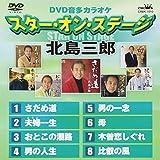 DVDカラオケ スター・オン・ステージ「北島三郎」[DVD]