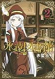 永遠図書館(2) (シリウスコミックス)