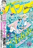 月刊コミックバンチ 2019年10月号 [雑誌] (バンチコミックス)