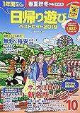 春夏秋冬ぴあ関西版 2019 (ぴあMOOK関西)