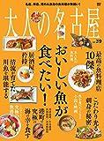 大人の名古屋vol.39「特集 おいしい魚が食べたい!」 (MH-MOOK) [ムック]
