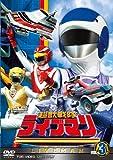 スーパー戦隊シリーズ 超獣戦隊ライブマンVOL.3【DVD】