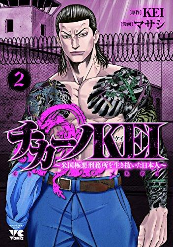 チカーノKEI 2―米国極悪刑務所を生き抜いた日本人 (ヤングチャンピオンコミックス)