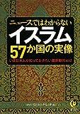 ニュースではわからない イスラム57か国の実像 (KAWADE夢文庫)