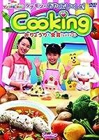 サンリオぽこあぽこシリーズ シナモンのおやこでいっしょ!Cooking ~おりょうり・食育~ [DVD]