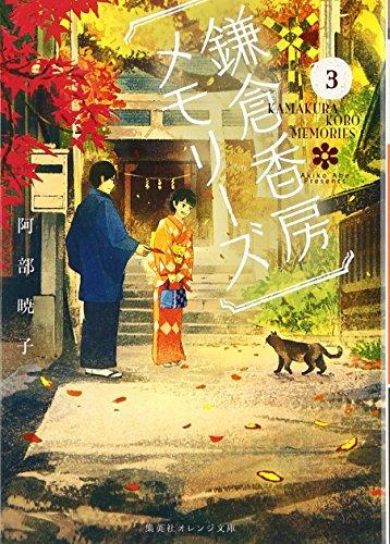 鎌倉香房メモリーズ 3 (集英社オレンジ文庫)