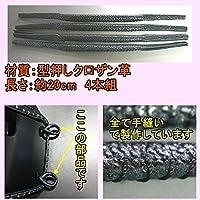 剣道屋 胴 横縫乳革(4本組)手縫い