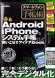 スマートフォンの手帳術 (100%ムックシリーズ)