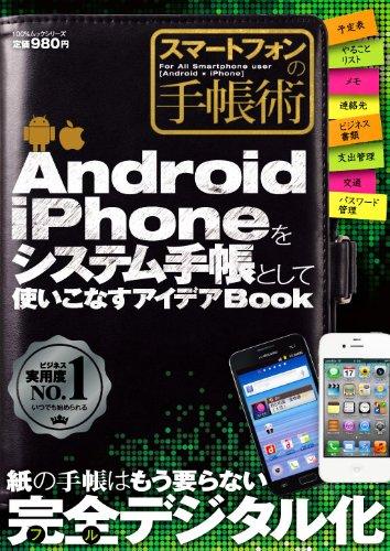スマートフォンの手帳術 (100%ムックシリーズ)の詳細を見る