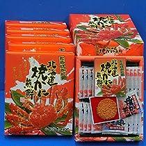 たらばがに処 北海道焼きかに煎餅 【18枚】×10箱